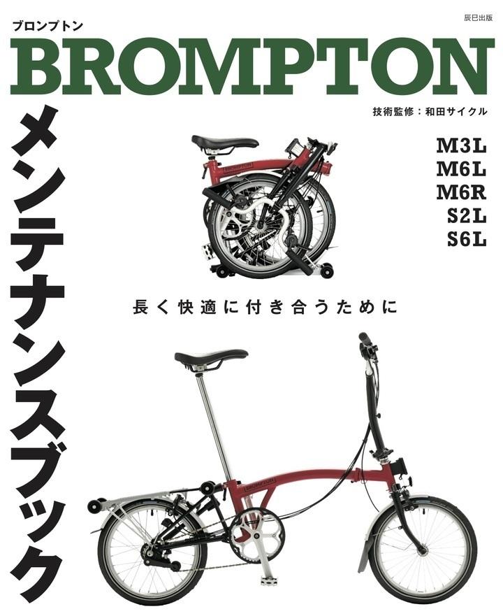 折りたたみ自転車の名車「ブロンプトン」のメンテナンス本「BROMPTON メンテナンスブック」が発売