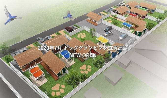 全室プライベートドックラン付き!愛犬と一緒に過ごせるグランピング『ドッググランピング滋賀高島』がオープン!