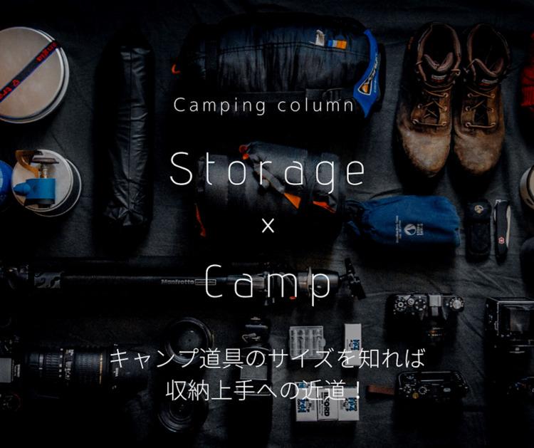 キャンプ道具のサイズを知れば収納上手への近道! ファミキャンに使う道具で大きいギアとは?