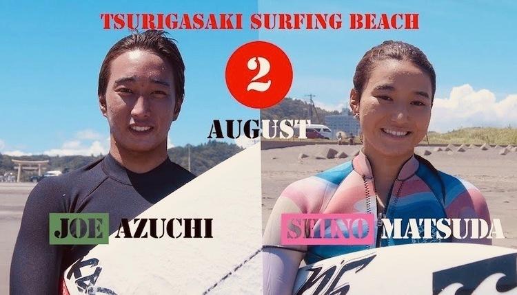安室丈・松田詩野インタビュー映像 & 釣ヶ崎海岸での日本トッププロ達のサーフィン映像