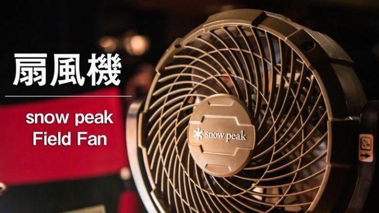 マキタ×スノーピークの扇風機フィールドファン 使用レビュー&バッテリーとポータブル電源レポ