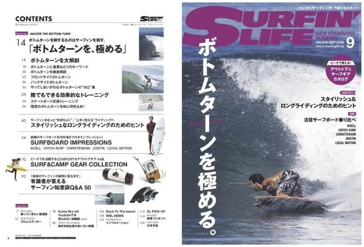 【8月7日 金曜日発売!】サーフィンライフ2020年9月号
