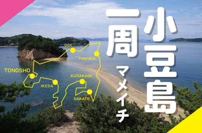 【小豆島一周】自転車で「マメイチ」サイクリング走ってきた!