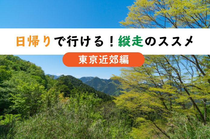 歩きごたえあり!だけど日帰りで行ける縦走コース(東京近郊編)