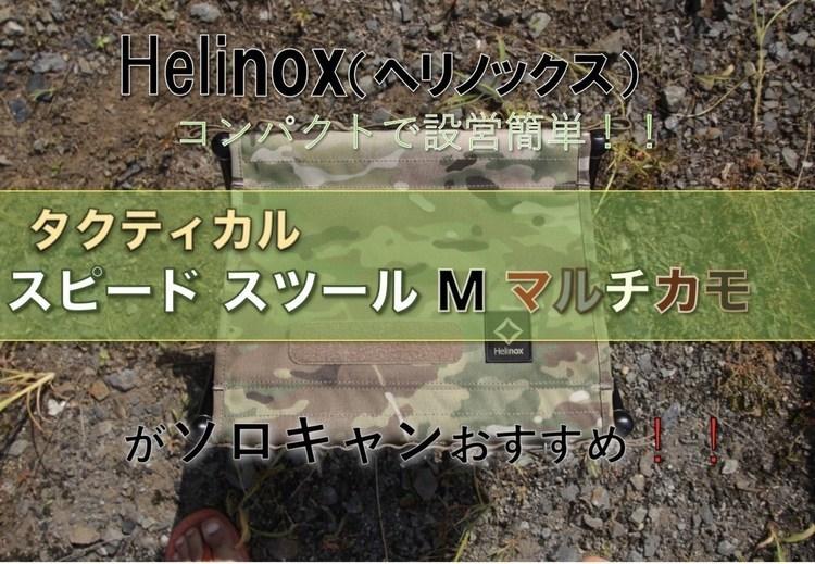 【レビュー!!】ヘリノックス『タクティカル スピード スツール M マルチカモ』は持ち運び楽チン!!色んなシーンで大活躍!でも高いヨ!!