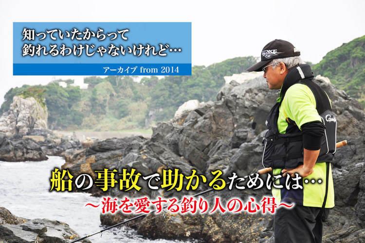船の事故で助かるためには… ~海を愛する釣り人の心得~|知っていたからって釣れるわけじゃないけれど…《アーカイブ from 2014》