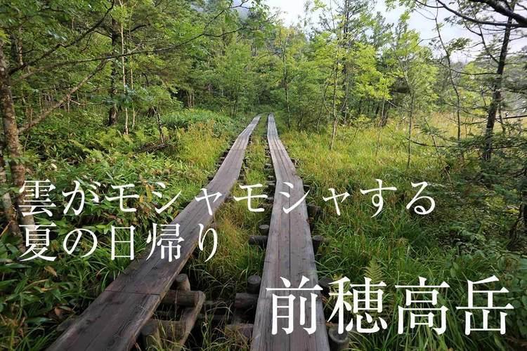 夏の前穂高岳日帰り重太郎新道