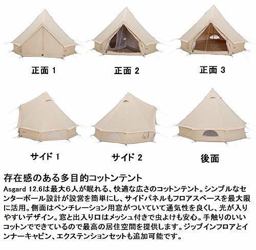 NORDISK(ノルディスク)/Asgard 12.6 Basic Cotton