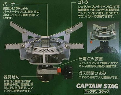 CAPTAIN STAG(キャプテンスタッグ)/オーリック 小型ガスバーナーコンロ〈圧電点火装置付〉(ケース付)