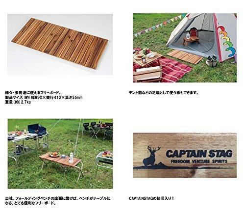 CAPTAIN STAG(キャプテンスタッグ)/CSクラシックス フリーボード89×41cm