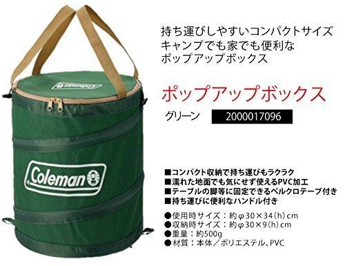 Coleman(コールマン)/ポップアップボックス(グリーン)