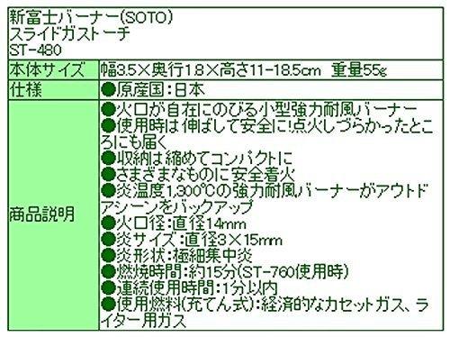 SOTO(ソト)/スライドガストーチ ST-480
