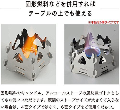 SOTO(ソト)/ミニ焚き火台 ヘキサ
