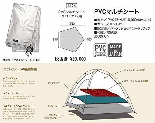ogawa(オガワ)/グロッケ12 T/C