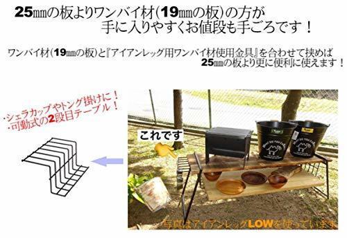 ONOE(尾上製作所)/アイアンレッグHIGH