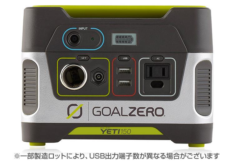 Goal Zero(ゴールゼロ)/Yeti 150 Solar Generator