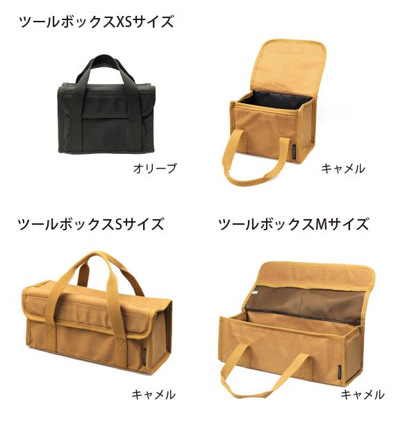 asobito(アソビト)/ツールボックス