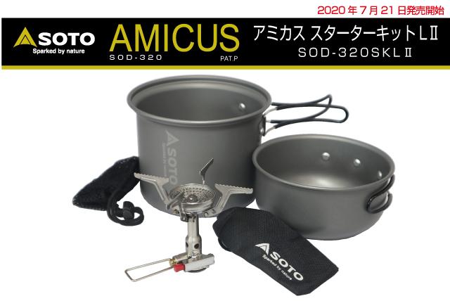 SOTO(ソト)/アミカス スターターキットL II