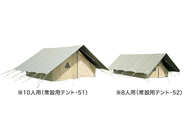 常設用テント・50