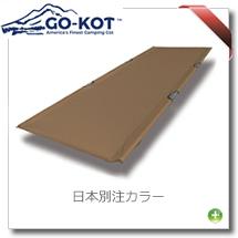 GO-KOT(ゴーコット)/ゴーコット レギュラー コヨーテブラウン