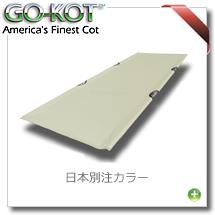 GO-KOT(ゴーコット)/ゴーコット レギュラー ボーン