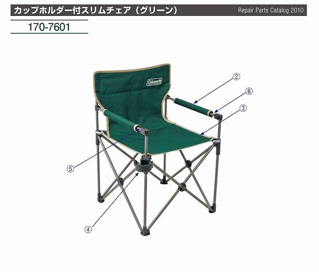 Coleman(コールマン)/カップホルダー付スリムチェア(グリーン)用座面シート