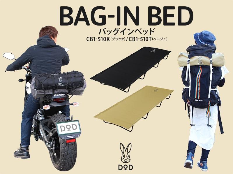 DOD(ディーオーディー)/バッグインベッド