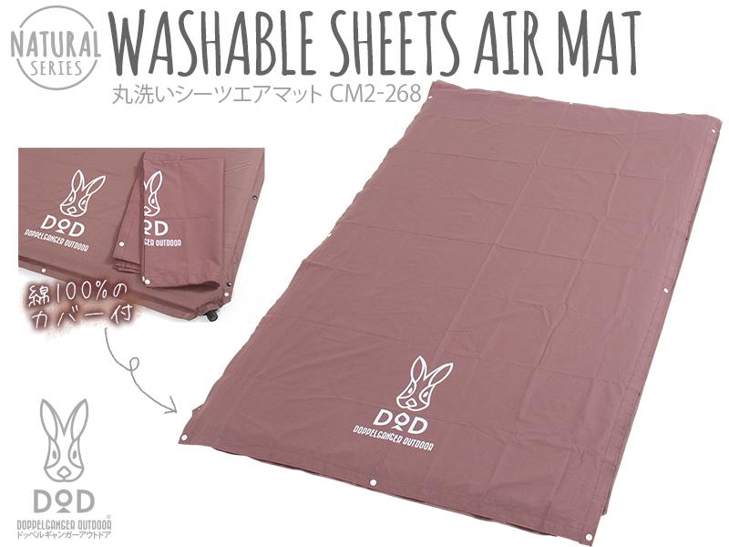 DOD(ディーオーディー)/丸洗いシーツエアマット