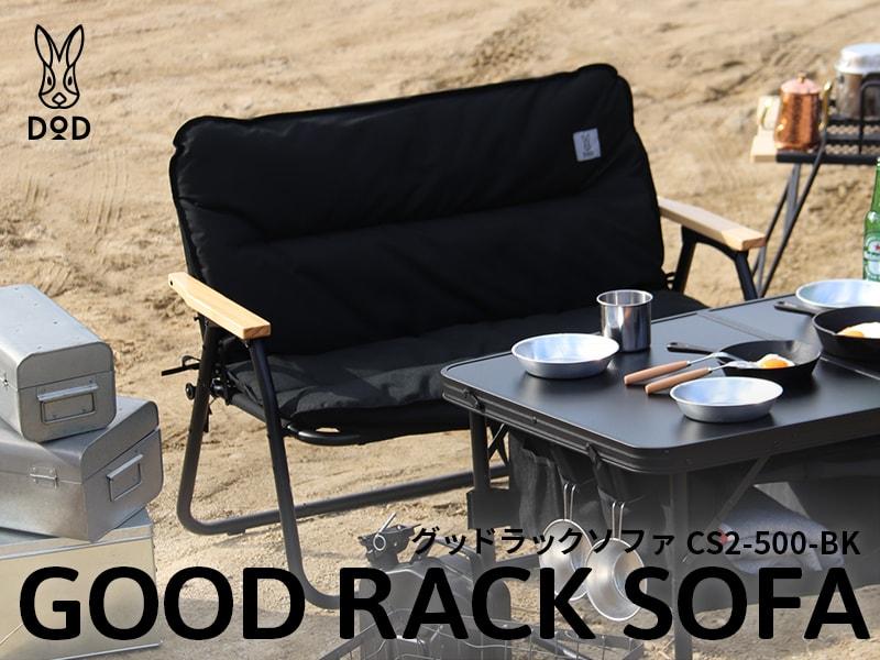 DOD(ディーオーディー)/グッドラックソファ