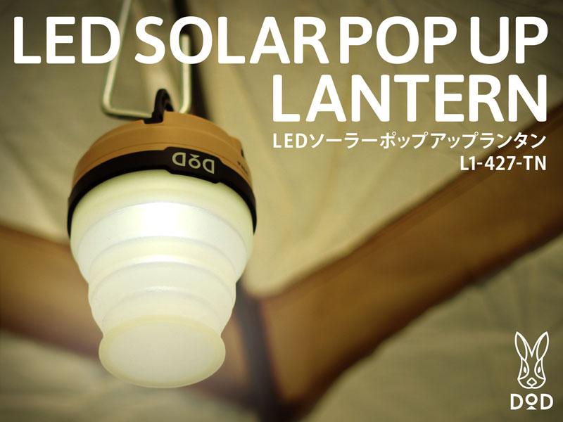 DOD(ディーオーディー)/LEDソーラーポップアップランタン