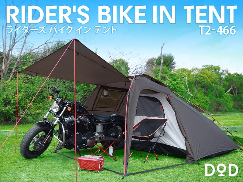DOD(ディーオーディー)/ライダーズバイクインテント ブラック