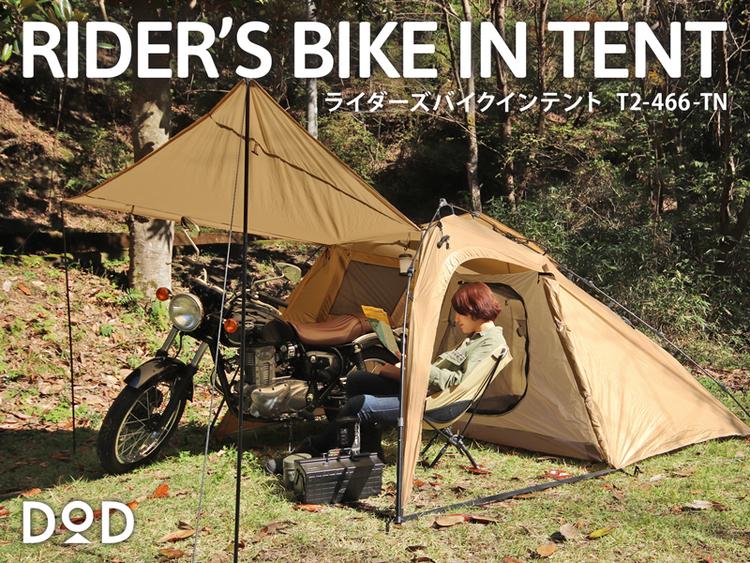 DOD(ディーオーディー)/ライダーズバイクインテント タン