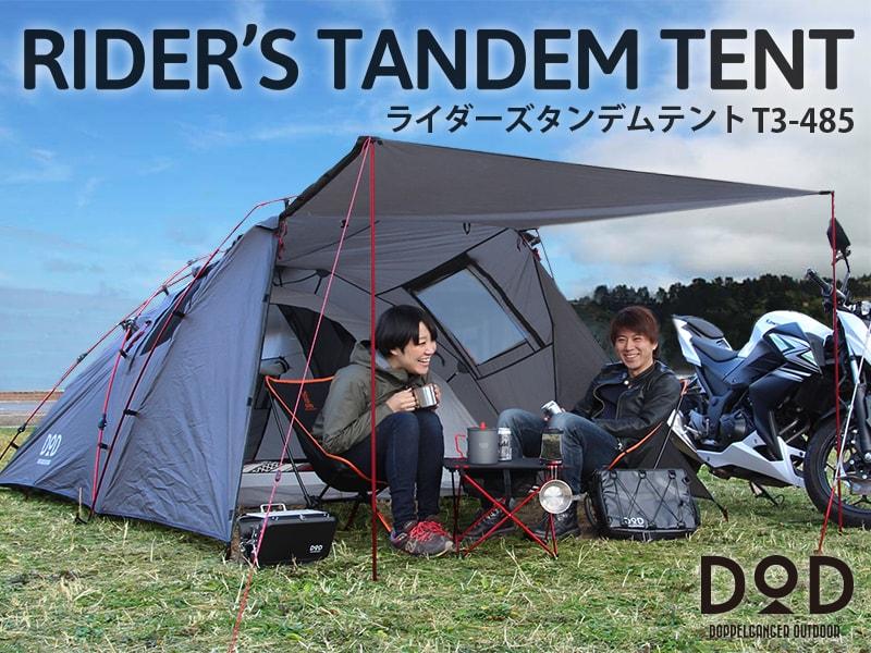 DOD(ディーオーディー)/ライダーズタンデムテント ブラック