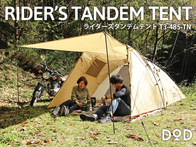 DOD(ディーオーディー)/ライダーズタンデムテント タン