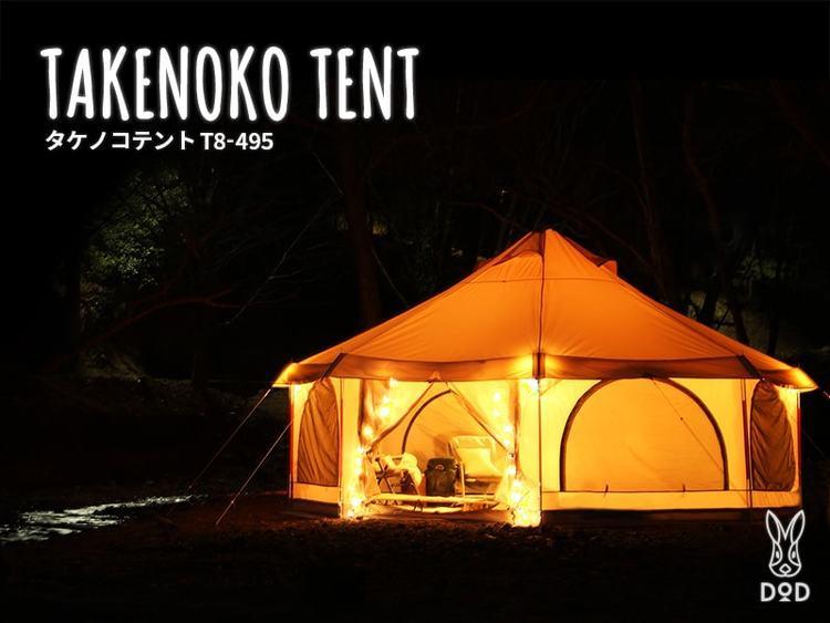 タケノコテント ベージュ/オレンジ