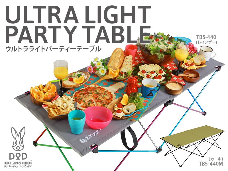 ウルトラライトパーティーテーブル