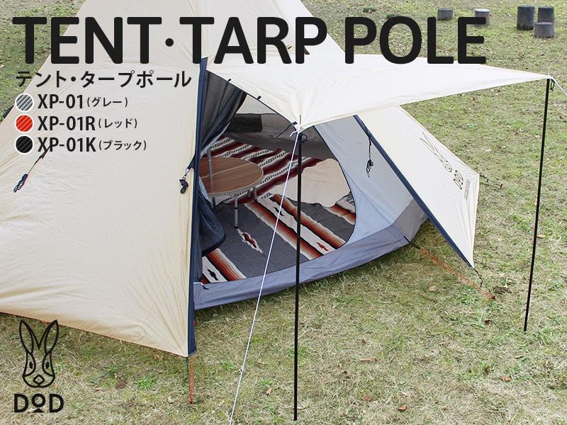 DOD(ディーオーディー)/テント・タープポール