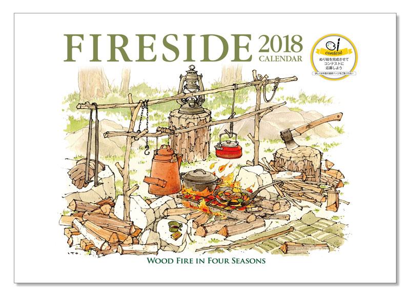FIRE SIDE(ファイヤーサイド)/ファイヤーサイド2018カレンダー
