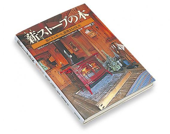FIRE SIDE(ファイヤーサイド)/薪ストーブの本