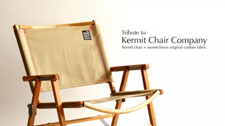 sunsetclimax(サンセットクライマックス)/Kermit Chair‐Gold Beige