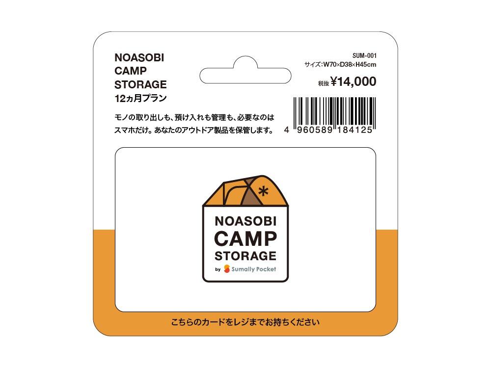 snow peak(スノーピーク)/NOASOBI CAMP STORAGE 12カ月