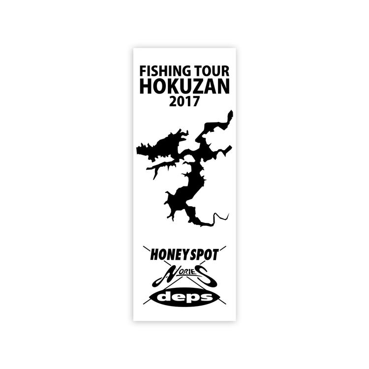 FISHING TOUR HOKUZAN 2017 TOWEL