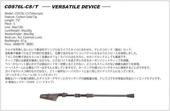 COREMAN(コアマン)/DayStar./CDS76L-CS/T VERSATILE DEVICE
