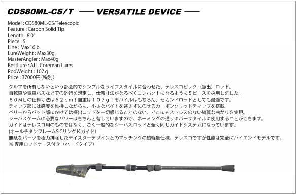 COREMAN(コアマン)/DayStar./CDS80ML-CS/T VERSATILE DEVICE