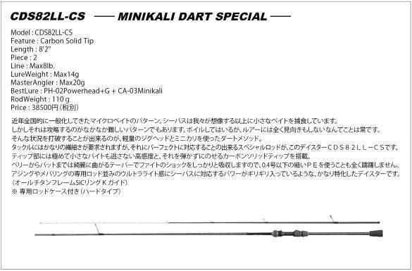COREMAN(コアマン)/DayStar./CDS82LL-CS MINIKALI DART SPECIAL