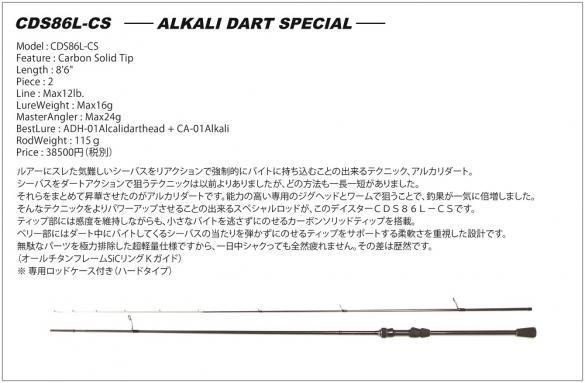 COREMAN(コアマン)/DayStar./CDS86L-CS ALKALI DART SPECIAL