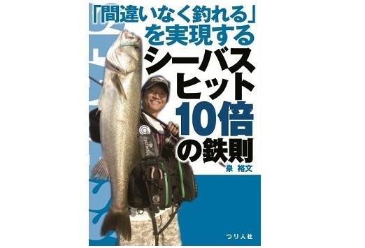 COREMAN(コアマン)/間違いなく釣れるを実現するシーバスヒット10倍の鉄則