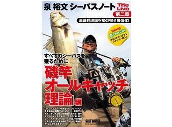 COREMAN(コアマン)/泉 裕文 シーバスノート The Live(ザ・ライブ) 第二章