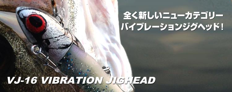 COREMAN(コアマン)/VJ-16 VIBRATION JIGHEAD
