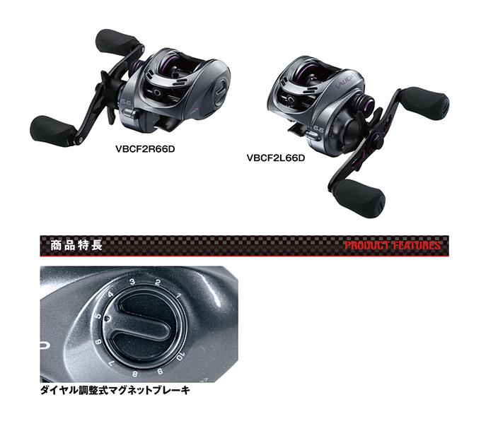 バルトムBC F2 / VBCF2R66D